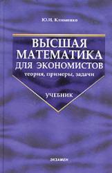 Высшая математика для экономистов, Клименко Ю.И., 2005