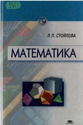 Математика, Стойлова Л.П., 0002