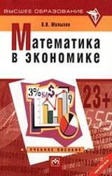 Математика в экономике, Малыхин В.И., 2000