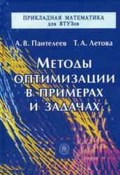 Методы оптимизации в примерах и задачах, Пантелеев А.В., Летова Т.А., 2005