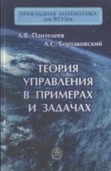Теория управления в примерах и задачах, Пантелеев А.В., Бортаковский А.С., 2003