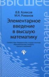 Элементарное введение в высшую математику, Колесов В.В., Романов М.Н., 2013