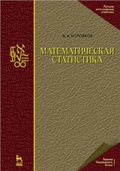 Математическая статистика, Боровков А.А., 2010