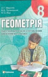 Геометрія, 8 клас, Підручник, Мерзляк А.Г., Полонский В.Б., Якір М.С., 2009