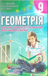 Геометрія, 9 клас, Підручник, Мерзляк А.Г., Полонский В.Б., Якір М.С., 2009