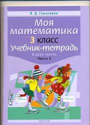 Моя математика, 3 класс, Часть 2, Герасимов В.Д., 2012