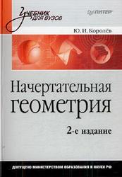 Начертательная геометрия, Королёв Ю.И., 2010