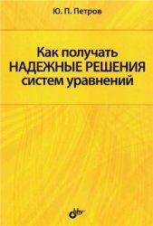 Как получать надежные решения систем уравнений, Петров Ю.П., 2012