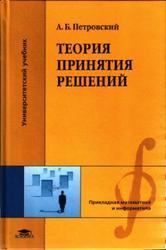 Теория принятия решений, Петровский А.Б., 2009