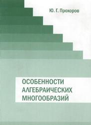 Особенности алгебраических многообразий, Прохоров Ю.Г., 2009