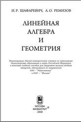 Линейная алгебра и геометрия, Шафаревич И.Р., Ремизов А.О., 2009
