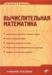 Вычислительная математика, Устинов С.М., Зимницкий В.А., 2009