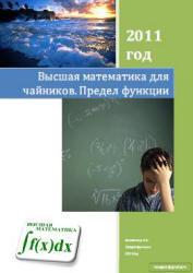 Высшая математика для чайников, Предел функции, Виосагмир И.А., 2011