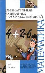 Занимательная математика в рассказах для детей, Савин А.П., Станцо В.В., Котова А.Ю., 2011