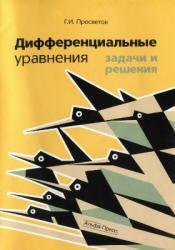 Дифференциальные уравнения, Задачи и решения, Просветов Г.И., 2011