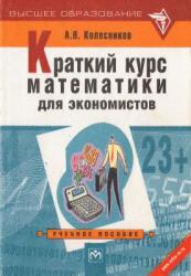 Краткий курс математики для экономистов, Колесников А.Н., 2001