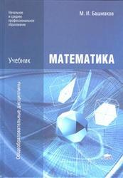 Математика, Башмаков М.И., 2012