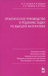 Практическое руководство к решению задач по высшей математике, Часть 1, Соловьев И.А., Шевелев В.В., Червяков А.В., Репин А.Ю., 2007