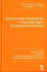 Практическое руководство к решению задач по высшей математике, Часть 3, Соловьев И.А., Шевелев В.В., Червяков А.В., Репин А.Ю., 2009