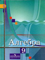 Алгебра, 9 класс, Колягин Ю.М., Ткачёва М.В., Фёдорова Н.Е., 2014