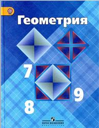 Геометрия, 7-9 класс, Атанасян Л.С., Бутузов В.Ф., Кадомцев С.Б., 2014