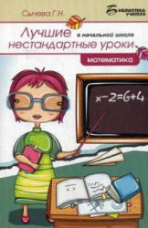 Лучшие нестандартные уроки в начальной школе, Математика, Сычева Г.Н., 2014