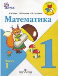Математика, 1 класс, Часть 1, Моро М.И., Волкова С.И., Степанова С.В., 2011