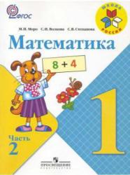 Математика, 1 класс, Часть 2, Моро М.И., Волкова С.И., Степанова С.В., 2011