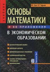 Основы математики и ее приложения в экономическом образовании, Красс М.С., Чупрынов Б.П., 2008