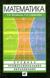 Математика, Богомолов Н.В., Самойленко П.И., 2010