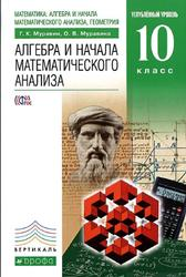 Математика, 10 класс, Алгебра и начала математического анализа, Углубленный уровень, Муравин Г.К., Муравина О.В., 2013