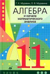 Алгебра и начала математического анализа, 11 класс, Муравин Г.К., Муравина О.В., 2013