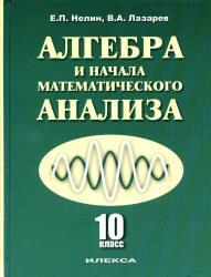 Алгебра и начала математического анализа, 10 класс, Базовый и профильный уровни, Нелин Е.П., Лазарев В.А., 2011