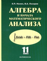 Алгебра и начала математического анализа, 11 класс, Базовый и профильный уровни, Нелин Е.П., Лазарев В.А., 2012
