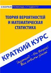 Краткий курс по теории вероятностей и математической статистике, Кузнецова О.С., 2013