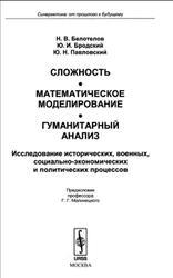 Сложность, Математическое моделирование, Гуманитарный анализ, Исследование исторических, военных, социально-экономических и политически