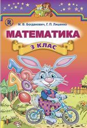 Математика, 3 клас, Богданович М.В., Лишенко Г.П., 2014