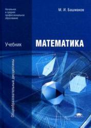 Читать онлайн м.и.башмаков 10 класс математика решебник