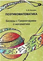 Поэтикоматематика, Беседы с Гуманитарием о математике, Кузьмин О.В., 2009