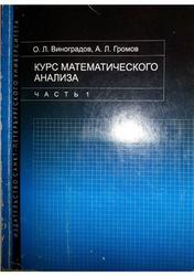Курс математического анализа, Часть 1, Виноградов О.Л., Громов А.Л., 2009