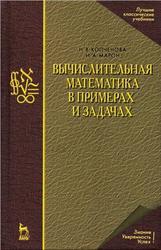 Вычислительная математика в примерах и задачах, Копченова Н.В., Марон И.А., 2009