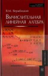 Вычислительная линейная алгебра, Вержбицкий В.М., 2009