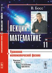 Лекции по математике, Том 11, Уравнения математической физики, Босс В., 2009