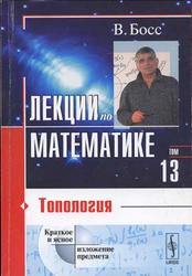 Лекции по математике, Том 13, Уравнения математической физики, Босс В., 2009