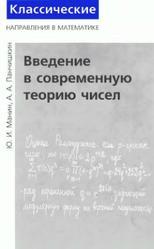 Введение в современную теорию чисел, Манин Ю.И., 2009