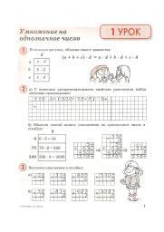 Математика, 3 класс, Часть 2, Петерсон Л.Г., 2008