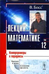 Лекции по математике, Том 12, Контрпримеры и парадоксы, Босс В., 2009