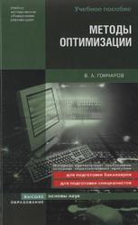 Методы оптимизации, Гончаров В.А., 2009