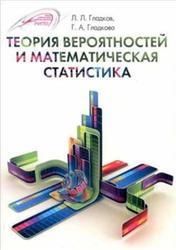 Теория вероятностей и математическая статистика, Гладков Л.Л., Гладкова Г.А., 2013