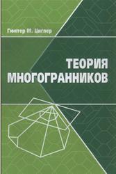 Теория многогранников, Циглер Г.М., 2014